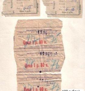 Билет Краснодарская краевая филармония 1976 СССР