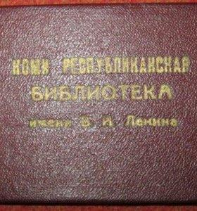 Билет читателя Коми библиотека им Ленина 1981 СССР