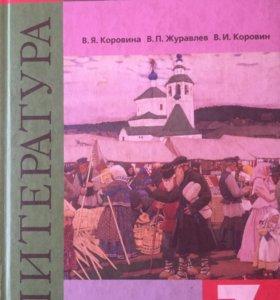 Литература 7 класс часть 2          автор Коровина