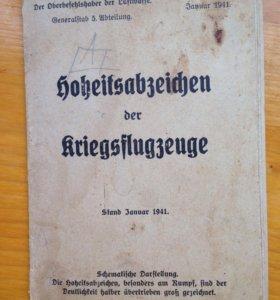 немецкая книженция