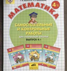 Самостоятельные работы по математике 4кл (1 часть)