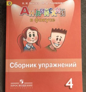Сборник упражнений по английскому 4кл
