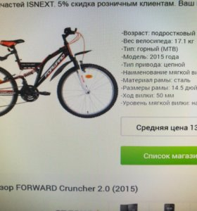Forward Cruncher 2.0