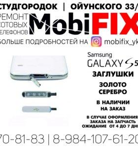 Заглушки для Samsung Galaxy S5