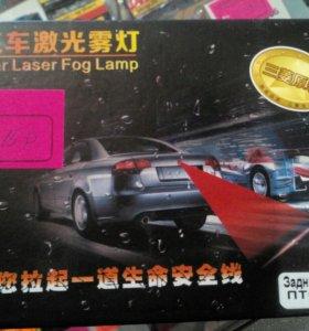 Задний противотуманный лазер