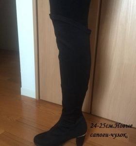 Новые сапоги-чулки.24-25см.