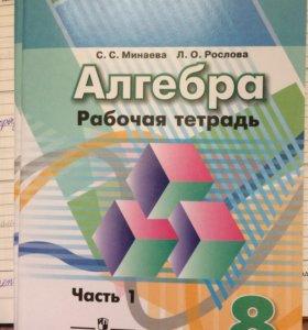 Тетрадь по алгебра