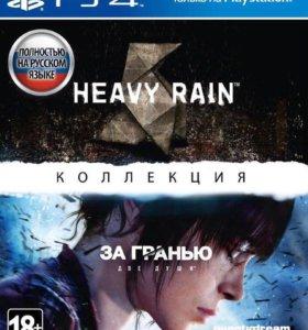 Heavy rain & Beyond two souls PS4