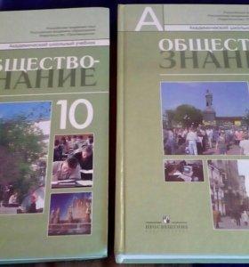 Учебники по обществознанию Боголюбова 10-11 классы