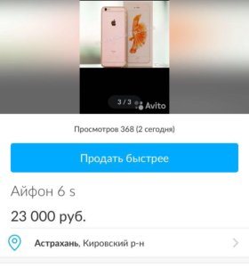 Телефон айфон 6 s