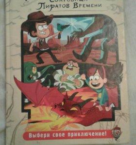 Книга Диппер и Мэйбл. 2 плаката.