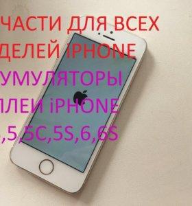 iPhone 5s 128