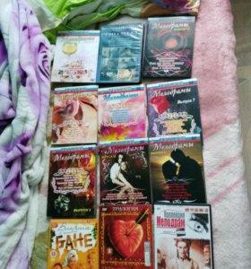 диски мелодрамы разные,индийские фильмы