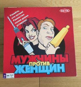 """Настольная игра """"Мужчины против женщин"""""""