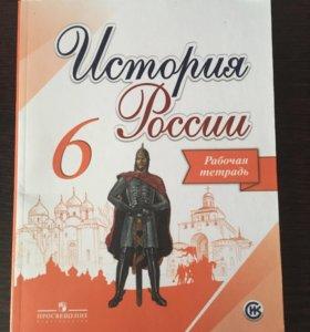 Рабочая тетрадь по истории России 6 класс