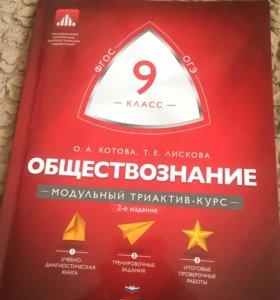 Подготовка ОГЭ ( общество)