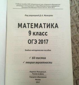 Подготовка к ОГЭ (математика)