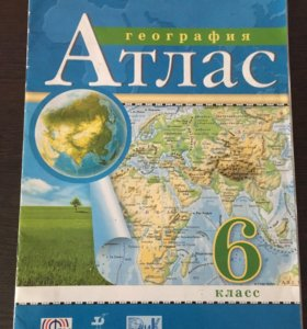 Атлас по географии 6 класс дрофа
