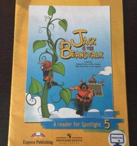 Книга Jack & the Beanstalk 5 класс