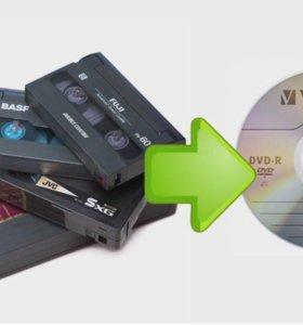 Оцифровка видеокассет на DVD, Flash, HDD