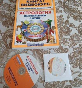 Книга астрология + диск видеокурс
