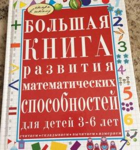 Отличная книга для будущих математиков