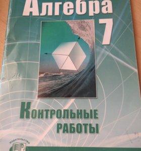 Контрольные работы по Алгебре 7 класс