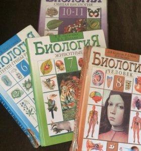 Учебники 2,6,7,8,10,11классы