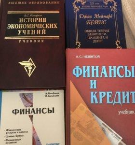 Книги Учебники 📚много по финансам и юриспруденции