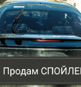 ПРОДАМ Спойлер ВАЗ 2110+ДОСТАВКА
