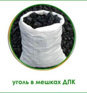 уголь-дрова мешками.