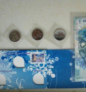 Набор монет Олимпийские игры Сочи 2014