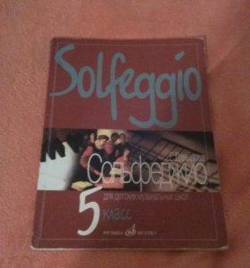 Учебник по сольфеджио 5 класс