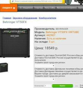 Мощный (50W) 2-канальный гитарный комбоусилитель