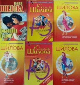 Книги Юлии Шиловой (6шт)