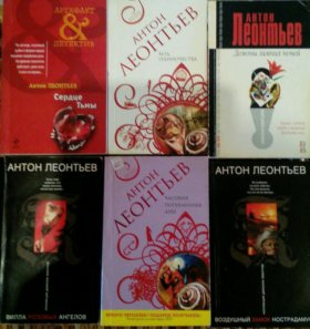Книги Антона Леонтьева (6 шт)
