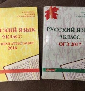 Книжки для подготовки к огэ