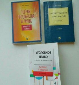 Учебники по юриспруденции