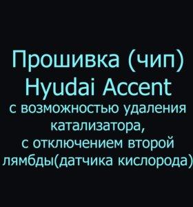 Прошивка(чип) Huyndai Accent