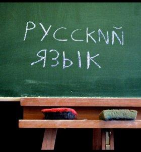 Репетитор начальных классов. Подготовка к школе.