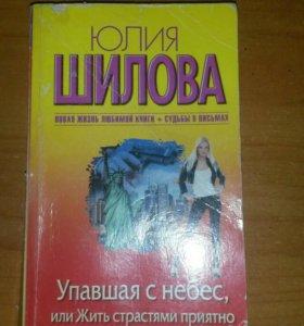 Книга Шиловой