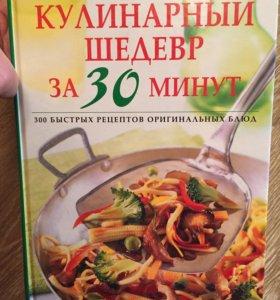 Книга кулинарный шедевр за 30 минут