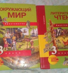 Хрестоматия по Окружающему миру и Литературе