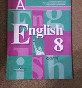 НОВЫЙ Учебник Английский язык для 8 класса.