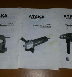 Инструменты Атака