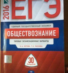 Сборники ФИПИ для подготовки к ЕГЭ