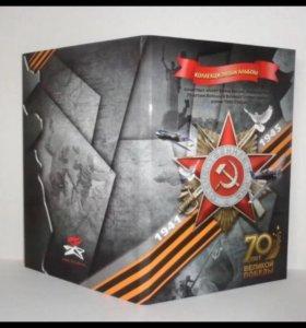 коллекционный альбом 70 лет Победы