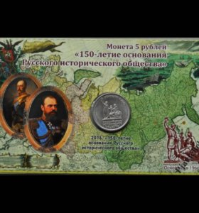 150-лет русского исторического общества.