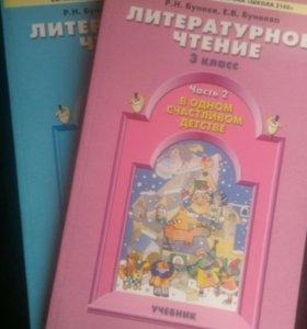 Учебники 2-3кл