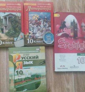 Продам учебники 8,10класс